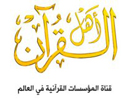 ahl alquran tv