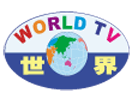 world tv tw