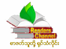 readers channel mm